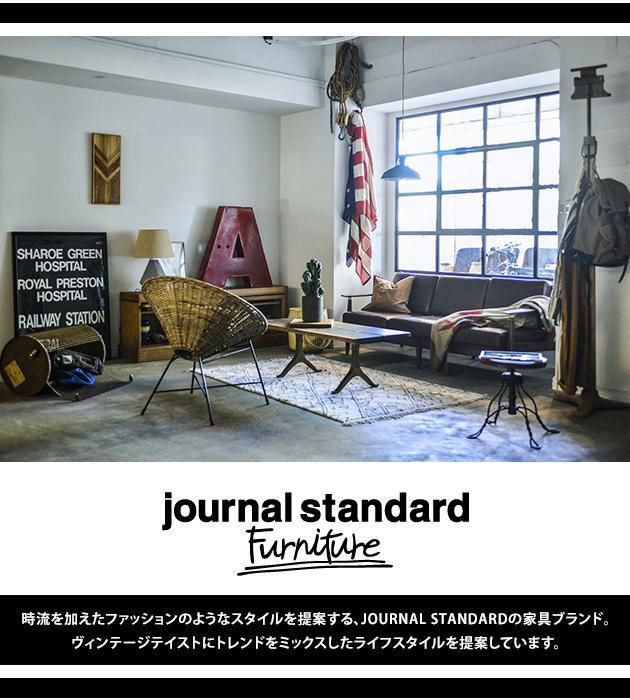 journal standard Furniture ジャーナルスタンダードファニチャー GUIDEL 12ドロワーチェスト ワイド