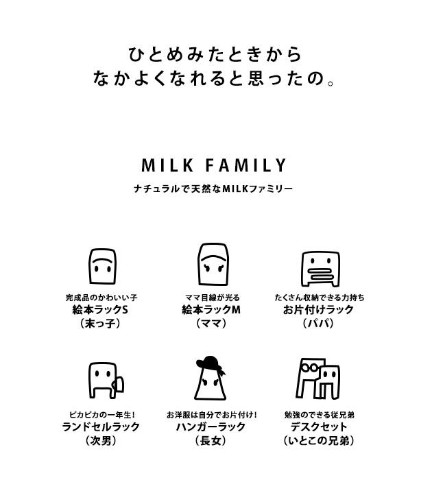 こどもと暮らしオリジナル Milk ランドセルラック