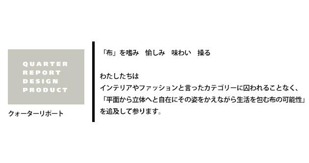 QUARTER REPORT クォーターリポート チェアパッド 丸型 35cm 【袋ラッピング対応】