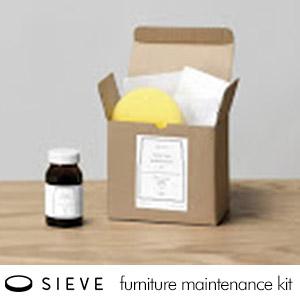 SIEVE シーヴ furniture maintenance kit ファニチャーメンテナンスキット 【ラッピング対応】