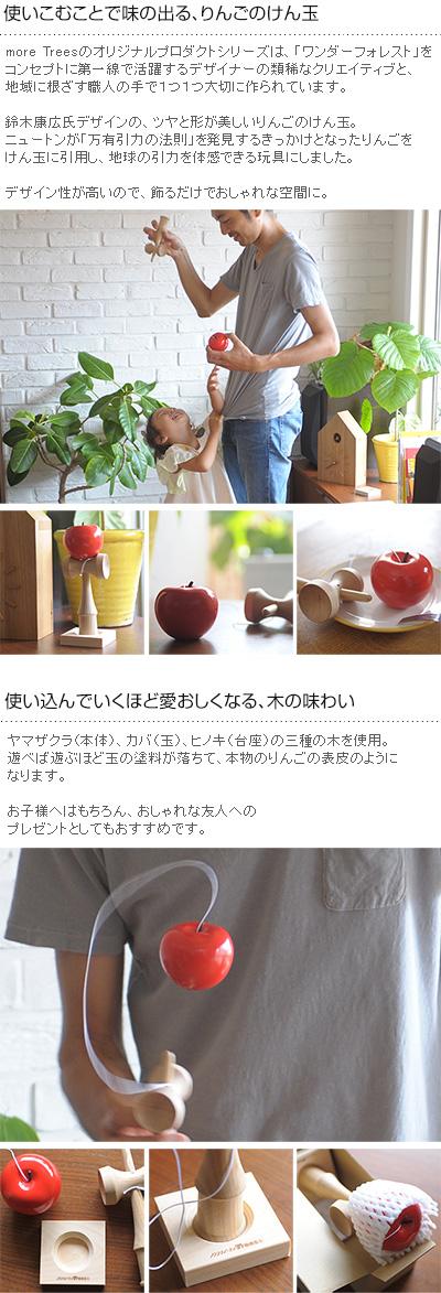 more trees モア・トゥリーズ りんごのけん玉 【ラッピング対応】