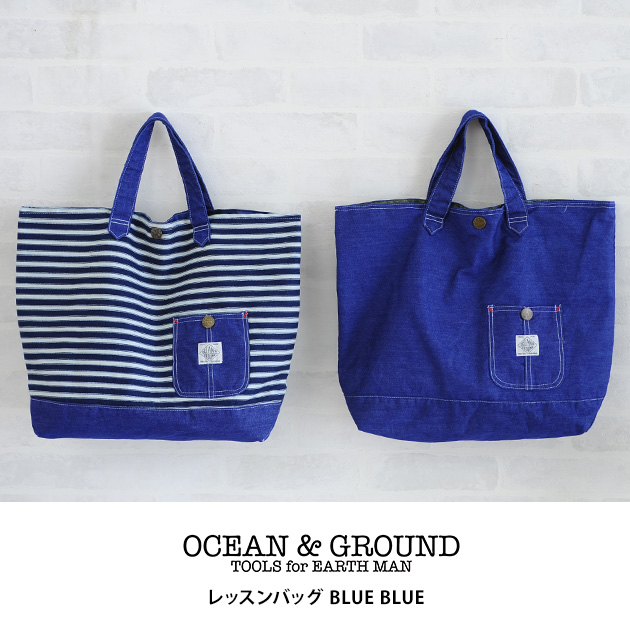 OCEAN&GROUND オーシャンアンドグラウンド レッスンバッグ BLUE BLUE