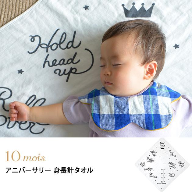 10mois ディモワ アニバーサリー 身長計タオル 【ラッピング対応】