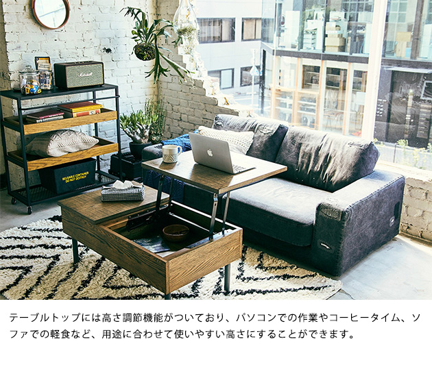 journal standard Furniture ジャーナルスタンダードファニチャー PSF LIFTINGTABLE