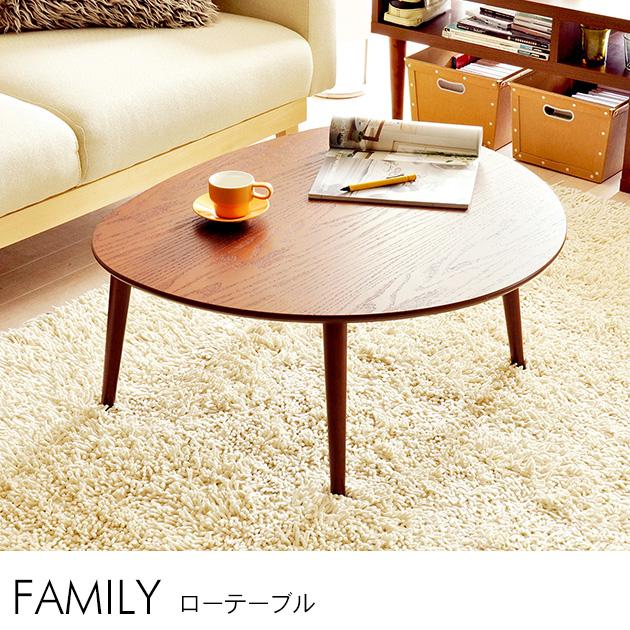 Family ローテーブル