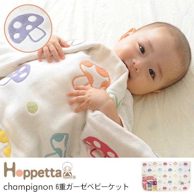 Hoppetta ホッペッタ champignon(シャンピニオン)  6重ガーゼベビーケット 【ラッピング対応】