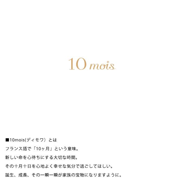 10mois ディモワ マママンマ mamamanma プレートセット 【ラッピング対応】