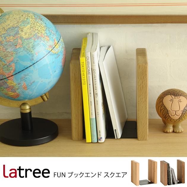 Latree ラトレ FUN ブックエンド スクエア