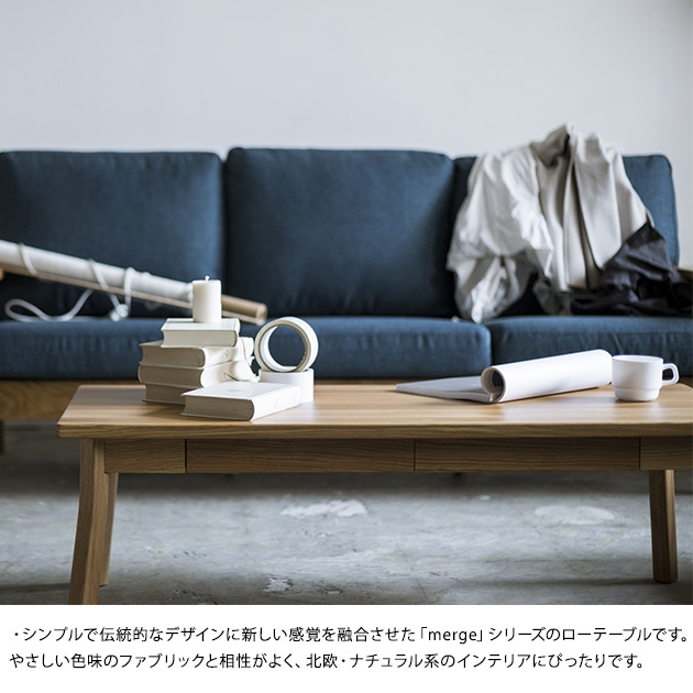 SIEVE シーヴ merge center table マージ センターテーブル 幅110cm