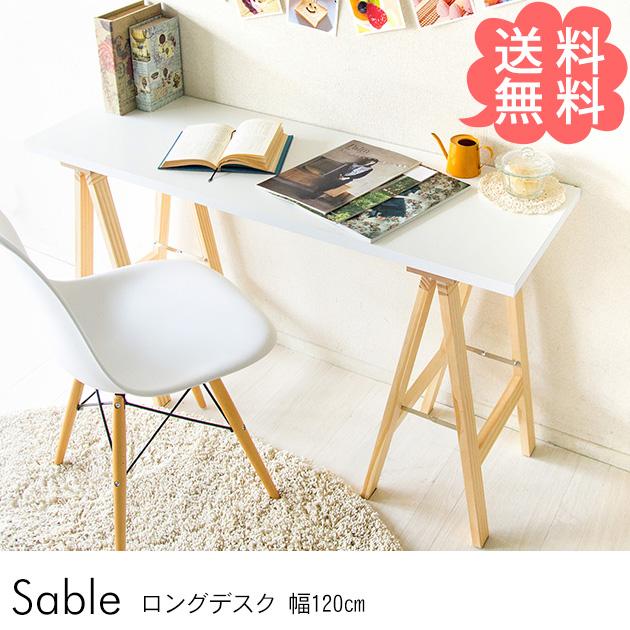 Sable ロングデスク 幅120cm