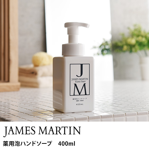 JAMES MARTIN ジェームズマーティン 薬用泡ハンドソープ 400ml 【ラッピング対応】