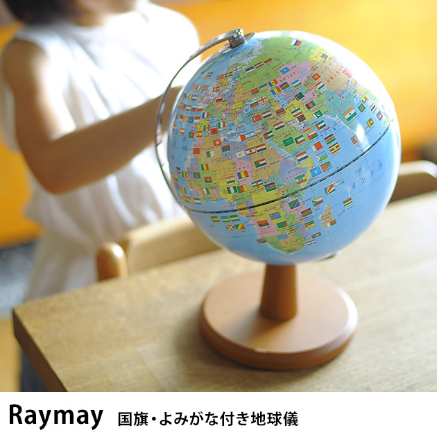 Raymay レイメイ 国旗・よみがな付き地球儀 【ラッピング対応】