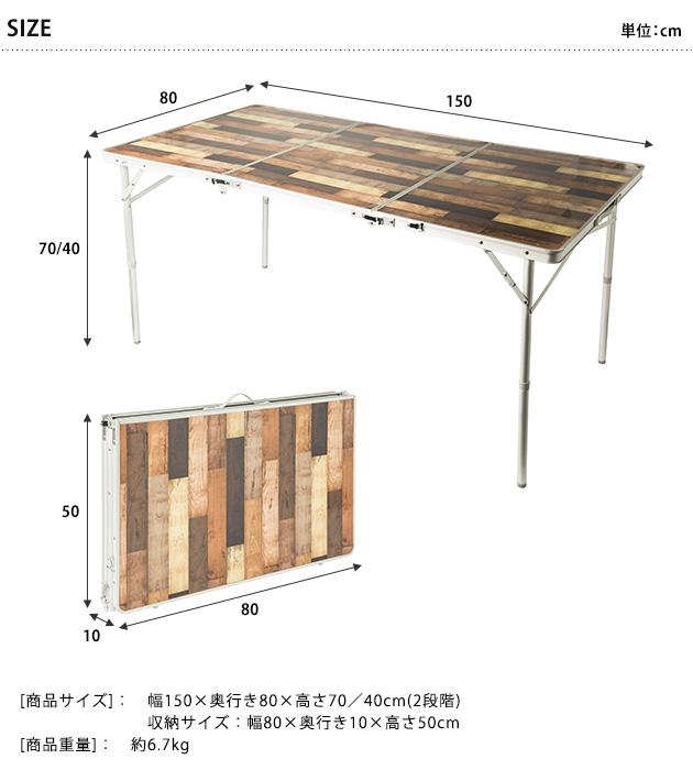 Whole Earth ホールアース COLLATAGE LIVING TABLE 150/3
