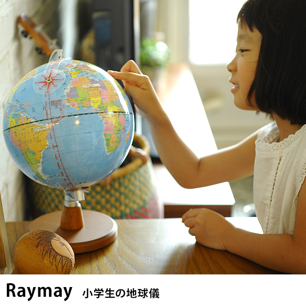Raymay レイメイ 小学生の地球儀 【ラッピング対応】