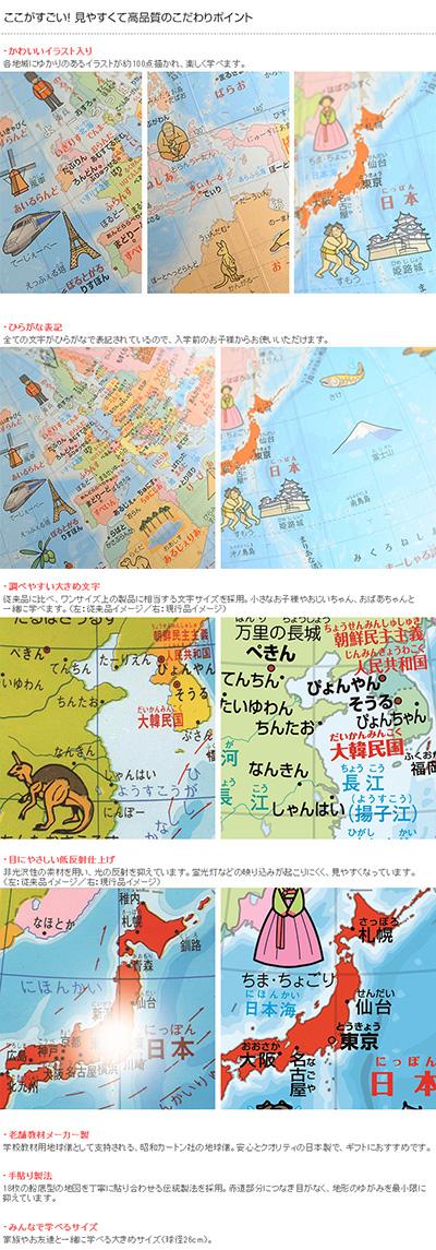 SHOWAGLOBES 地球儀 絵入りひらがなタイプ 26cm 【ラッピング対応】