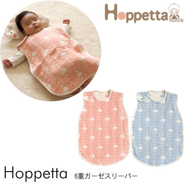 Hoppetta ホッペッタ 6重ガーゼスリーパー 【ラッピング対応】