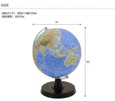 SHOWAGLOBES 地球儀 地勢図タイプ 21cm 【ラッピング対応】