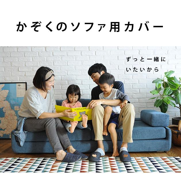 こどもと暮らしオリジナル かぞくのソファ専用 替えカバーセット 【本体別売】