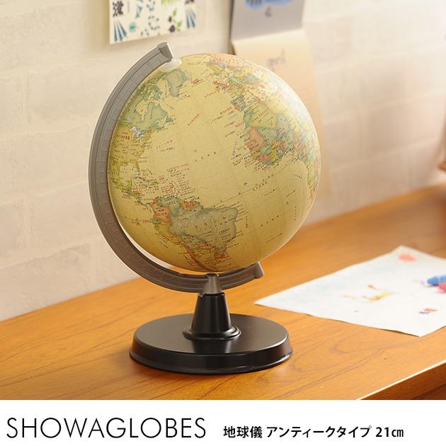 SHOWAGLOBES 地球儀 アンティークタイプ 21cm 【ラッピング対応】
