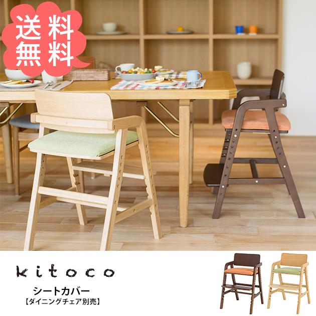kitoco キトコ シートカバー 【ダイニングチェア別売】