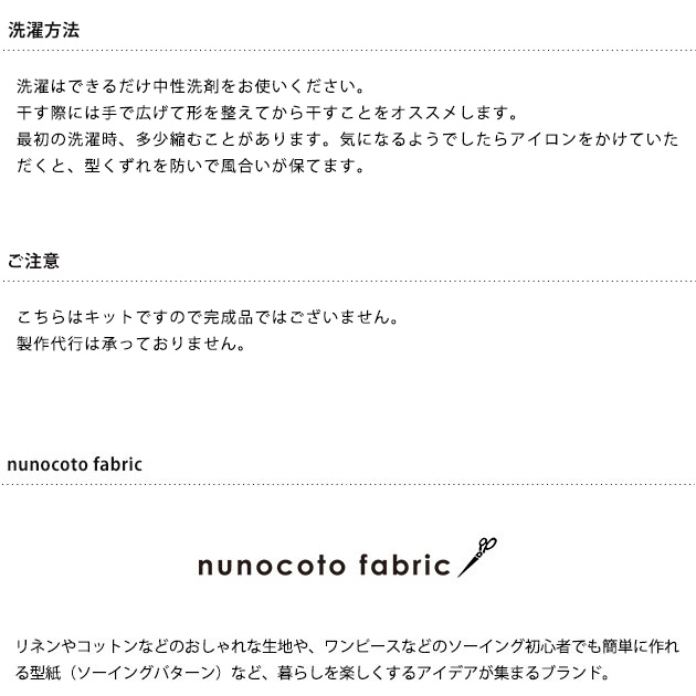 nunocoto 1mで作れる入園グッズ4点セット ringonomori 【ラッピング対応】