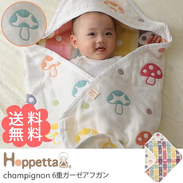 Hoppetta ホッペッタ champignon(シャンピニオン)  6重ガーゼアフガン 【ラッピング対応】