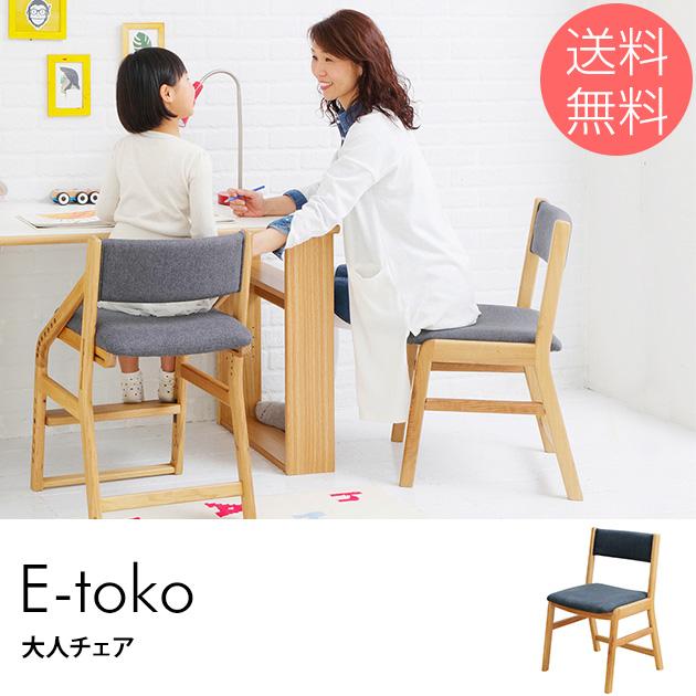 E-toko いいとこ 【2脚セット】大人チェア