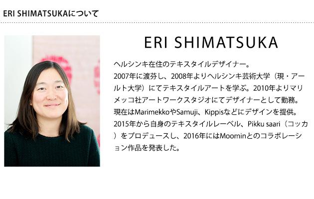 stacksto スタックストー BAQUET M ERI SHIMATSUKA