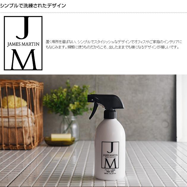 JAMES MARTIN ジェームズマーティン 除菌用アルコール スプレーボトル 500ml 【ラッピング対応】