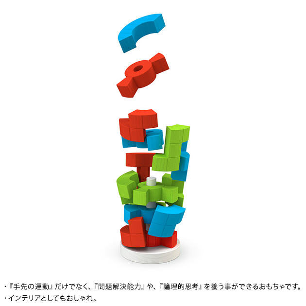 Great Circle Works (グレート・サークル・ワークス)  3Dパズル・ロジックタワー 【ラッピング対応】