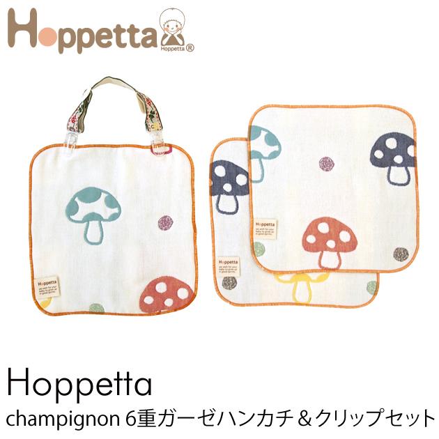 Hoppetta ホッペッタ champignon(シャンピニオン) 6重ガーゼハンカチ&クリップセット