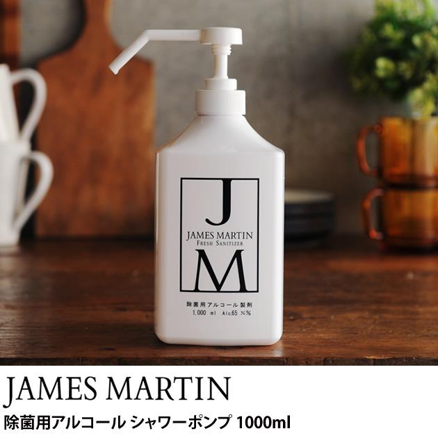 JAMES MARTIN ジェームズマーティン 除菌用アルコール シャワーポンプ 1000ml 【ラッピング対応】