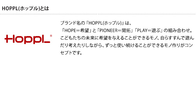HOPPL ホップル コロコロデスク専用 デスクマット