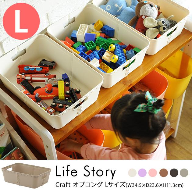 Life Story ライフストーリー craft クラフト オブロング Lサイズ (単品) 【袋ラッピング対応】