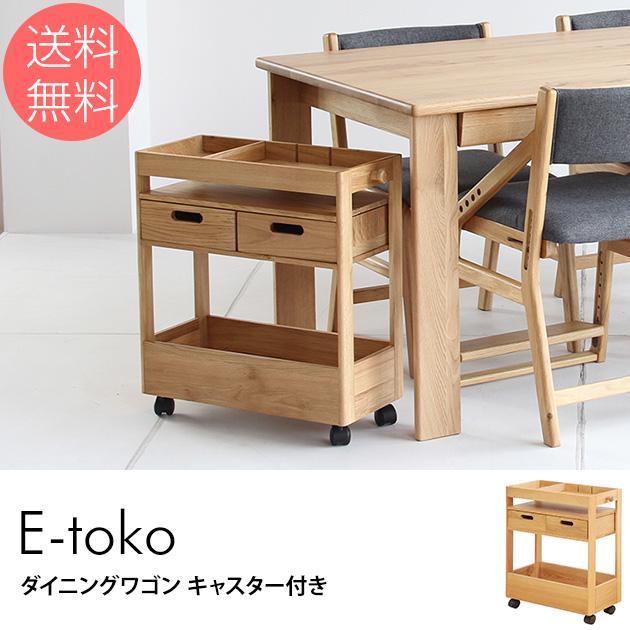 E-toko いいとこ ダイニングワゴン キャスター付き