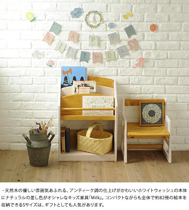 こどもと暮らしオリジナル Milk 絵本ラック Sサイズ(約82冊収納)