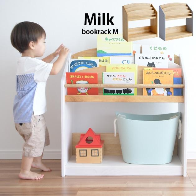 こどもと暮らしオリジナル Milk 絵本ラック Mサイズ(約124冊収納)