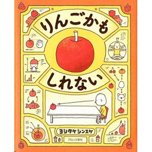 りんごかもしれない 【ラッピング対応】