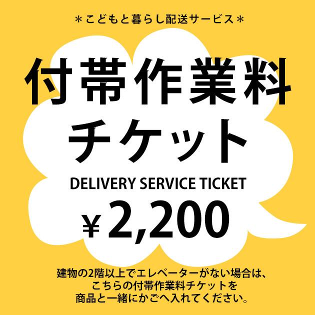 SIEVE シーヴ 付帯作業料チケット 2160円