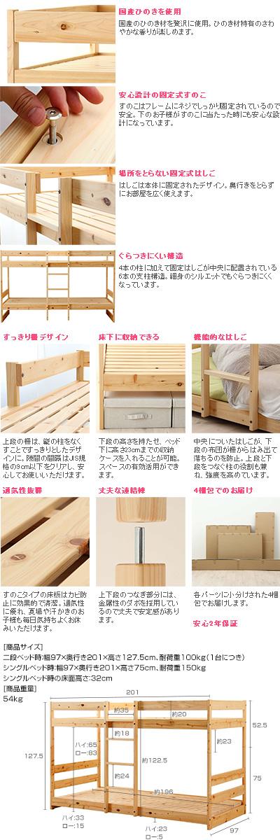 Homecoming ホームカミング ひのきの二段ベッド ナチュラル