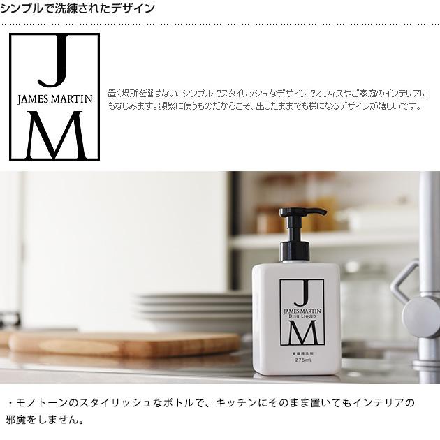 JAMES MARTIN ジェームズマーティン ディッシュリキッド ポンプ 275ml 【袋ラッピング対応】