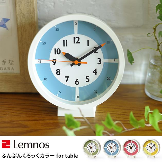 Lemnos レムノス ふんぷんくろっくカラー for table  【ラッピング対応】