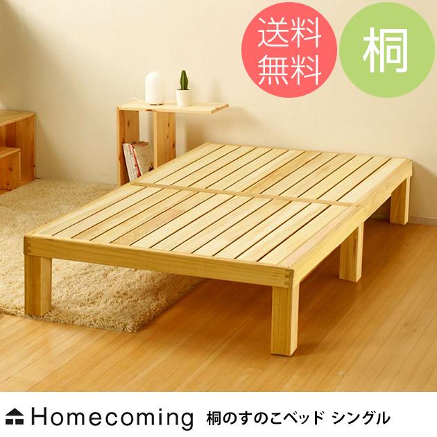 Homecoming ホームカミング 桐のすのこベッド シングル ナチュラル