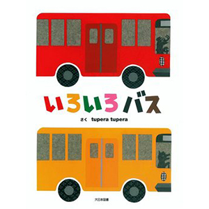 いろいろバス 【ラッピング対応】