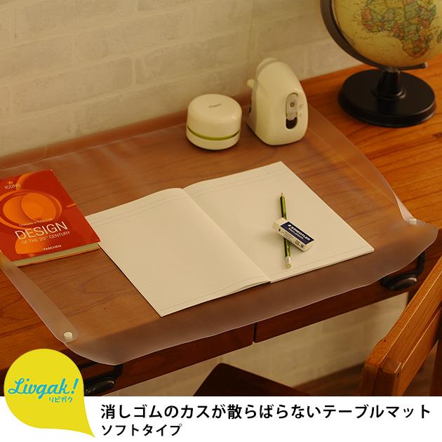 Livgak! リビガク 消しゴムのカスが散らばらないテーブルマット ソフトタイプ 【ラッピング対応】