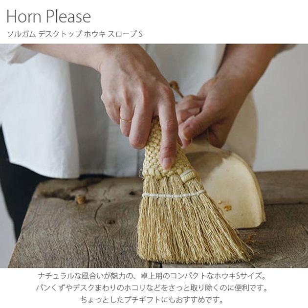 Horn Please ホーン プリーズ ソルガム デスクトップ ホウキ スロープ S 【袋ラッピング対応】