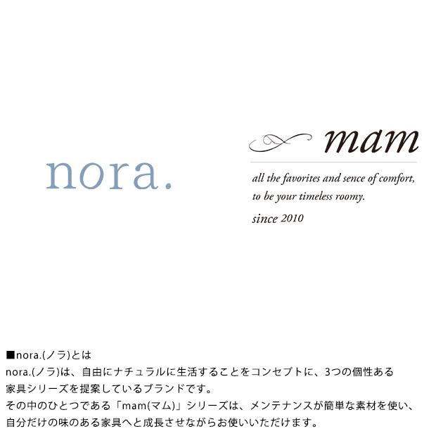 nora. ノラ mam マム metchi(メッチ) シェルフ(下棚)