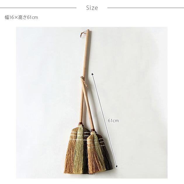 Horn Please ホーン プリーズ ソルガム ホウキ カラーコラム S 【袋ラッピング対応】