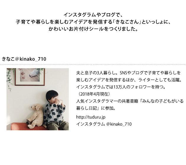 きなこ×こどもと暮らし お片付けシール SHIRUSHIシリーズ