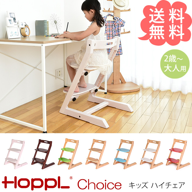 HOPPL ホップル Choice チョイス キッズ ハイチェア